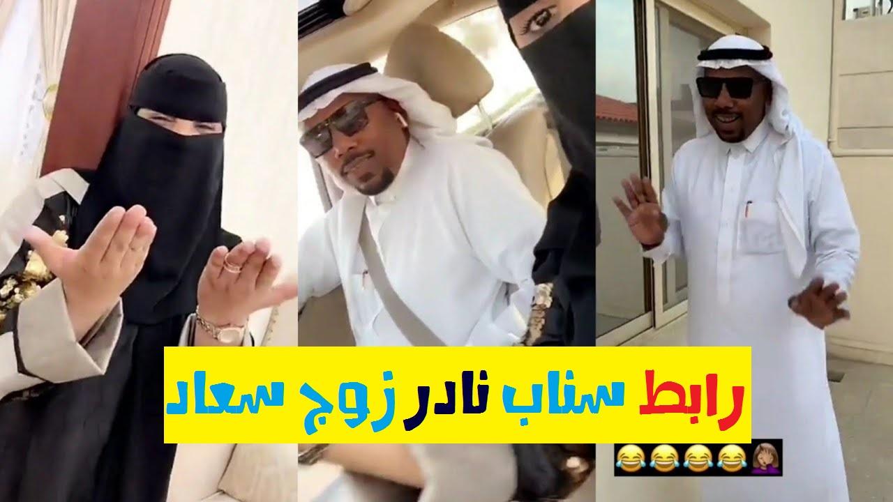 سناب نادر النادر زوج سعاد الرسمي علي Snapchat البريمو نيوز