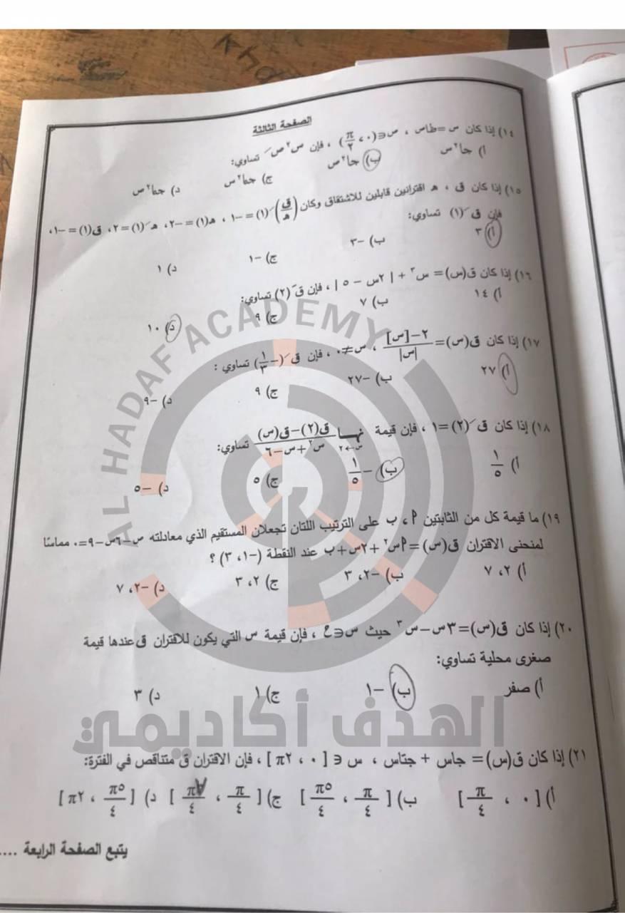 امتحان الرياضيات التكميلي بالأردن