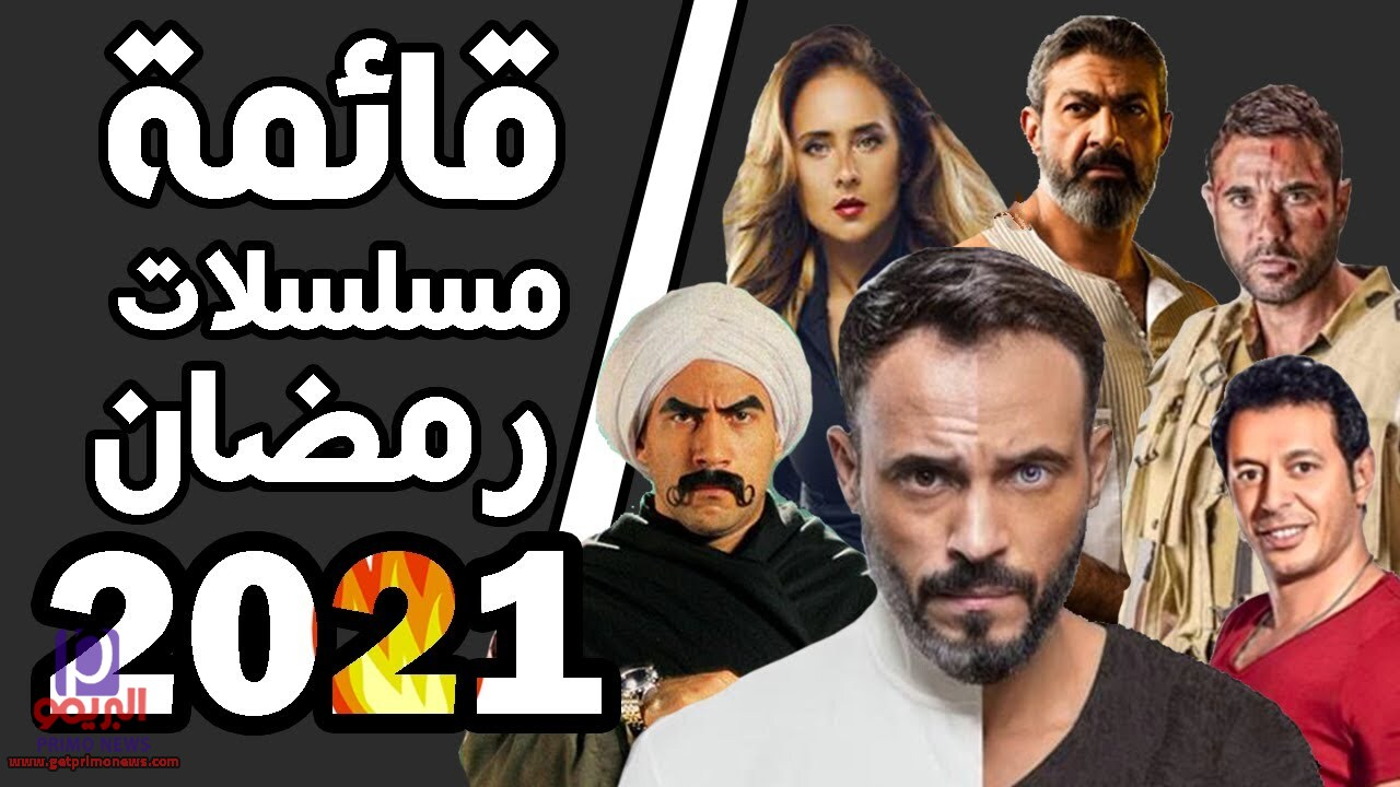 جميع مسلسلات رمضان 2021 قائمه مسلسلات رمضان لعام 2021 البريمو نيوز